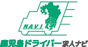鹿児島ドライバー求人ナビ